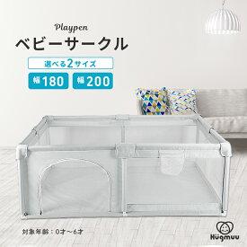 ベビーサークル Hugmuu メッシュ 大型 ハイタイプ 扉付き プレイヤード 大きい 自立式 ベビーゲート ベビー フェンス サークル 滑り止め 洗濯可能 洗える 赤ちゃん 子供 C180-150 C200-180