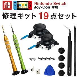 ジョイコン 修理 セット Nintendo Switch Joy-Con スイッチ スティック 勝手に動く コントローラー 交換 パーツ