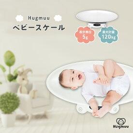 ベビースケール Hugmuu デジタルベビースケール 5g単位 赤ちゃん 新生児 体重計 ベビー ペットスケール ペット スケール 体重 家族で使える 授乳量 母乳 量 風袋引き機能 単位変換 出産祝い 1年保証