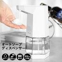 ソープディスペンサー 自動 泡 【楽天3冠】 ウイルス対策 手洗い 用 タッチレスオートソープディスペンサー 非接触 食…