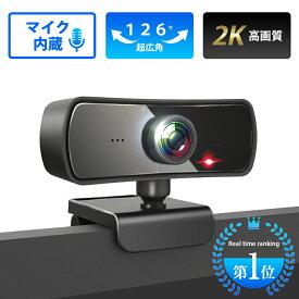 ウェブカメラ マイク内蔵 広角 126° 高画質 2K 400万画素 SHIROWA Webカメラ 30FPS 自動光補正 PCカメラ ドライバー不要 usbカメラ 小型 軽量 Skype Zoom 在宅ワーク ビデオ通話 オンライン授業 配信 1年保証 送料無料