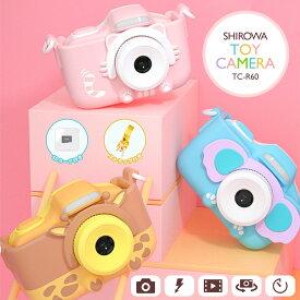 キッズカメラ トイカメラ デジタル カメラ 子供用 2400万画素 SDカード ストラップ付 SHIROWA 子供用カメラ クリスマス プレゼント 幼稚園生 小学生 女の子 男の子 誕生日 入学祝い 贈り物 おもちゃ こどもカメラ キリン イエロー 猫 ピンク 像 ブルー 1年保証 送料無料