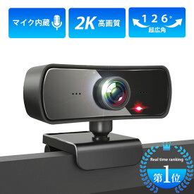 ウェブカメラ マイク内蔵 広角 126° 高画質 2K 400万画素 SHIROWA Webカメラ 30FPS 自動光補正 PCカメラ ドライバー不要 usbカメラ 小型 軽量 Skype Zoom 在宅勤務 ビデオ通話 オンライン授業 配信 1年保証 送料無料