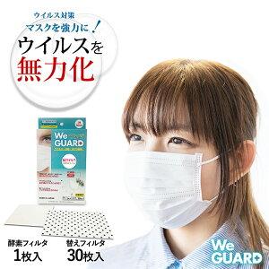 マスクフィルター 天然酵素フィルター WeGUARD 30枚入 フィルターシート 使い捨て マスク 専用 取り替えシート ウィルス対策 不織布 ウイルス フィルター 活性炭素フィルタ 使い捨てマスク用