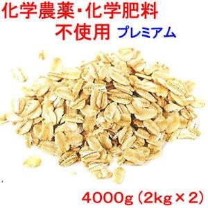 ■プレミアム オートミール 4KG(2Kg×2袋) 大容量 (化学合成農薬不使用栽培)オーツ麦送料無料 (沖縄着の場合は送料1100円かかります)燕麦