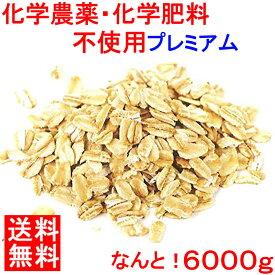 ■プレミアム オートミール 6KG(2Kg×3袋) 一人様 5セットまで オーツ麦 燕麦送料無料(沖縄着の場合は送料1100円かかります。4営業日以内に発送致します