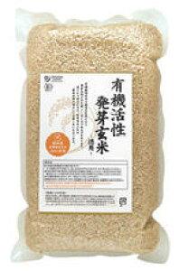 メーカー放射能検査合格品 徳用・活性発芽玄米 2kg 有機JAS認定品