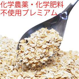■プレミアム ロールドオーツクイック(クイックオーツ) たっぷり 2Kg 化学農薬不使用 化学肥料不使用 送料無料 (沖縄、北海道を除く)(QUICK OATS) クイック オートミール 燕麦