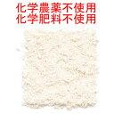 ★オートフラワー 1.5kg チャック袋化学合成農薬/化学肥料不使用栽培 オーツ麦粉 燕麦粉 オートパウダー オーツ…