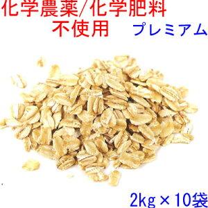 ●かなりお得 プレミアム オートミール 18kg (2kg×9)→(2KG×10)になりました。(化学合成農薬不使用栽培) 送料無料(九州、北海道、東北、沖縄県、離島は除く)