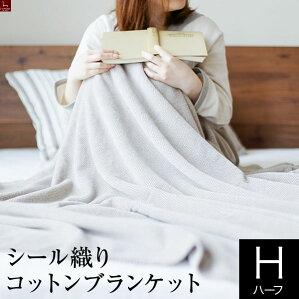 シール織りコットンブランケット(ハーフサイズ:140×100cm)