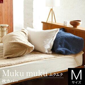 【Mサイズ】Mukumuku(ムクムク)【枕カバー】(43×63cm用)枕カバー