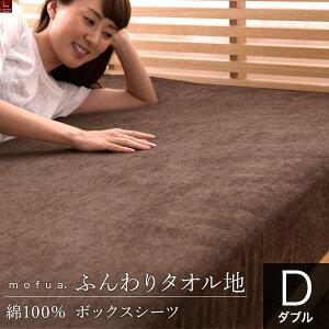 mofua ふんわりタオル地 綿100% ボックスシーツ ダブル