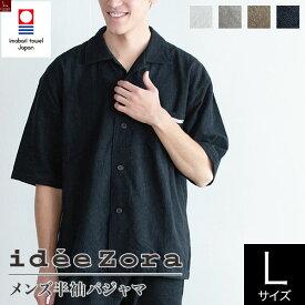 今治タオル パジャマ イデアゾラ ideeZora 男性用 メンズ Lサイズ 半袖 イデゾラ タオル生地 タオル地 パイル地 国産 日本製 ナイトウェア