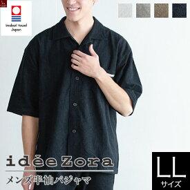 今治タオル パジャマ イデアゾラ ideeZora 男性用 メンズ LLサイズ 半袖 イデゾラ タオル生地 タオル地 パイル地 国産 日本製 ナイトウェア
