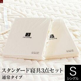 【寝具セット】 【ベッドと同時購入 限定!】スタンダード寝具3点セット(シングルサイズ)
