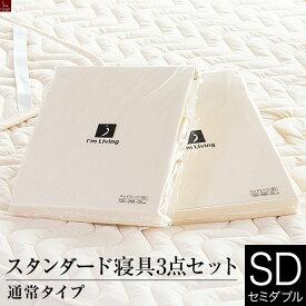 セミダブルシーツ 【ベッドと同時購入 限定!】スタンダード寝具3点セット(セミダブルサイズ)