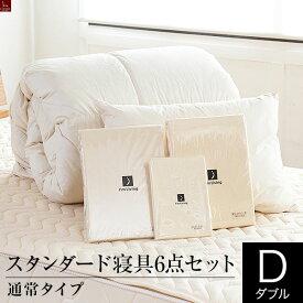 【ベッドと同時購入 限定!】スタンダード寝具6点セット(ダブルサイズ)