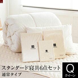 【ベッド用寝具が全てそろう!】スタンダード寝具6点セット(クイーンサイズ)