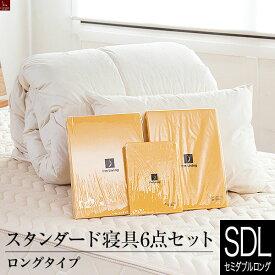 【ロングサイズ専用です!】スタンダード寝具6点セット(セミダブルロング)