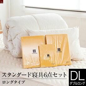 【ロングサイズ専用です!】スタンダード寝具6点セット(ダブルロング)