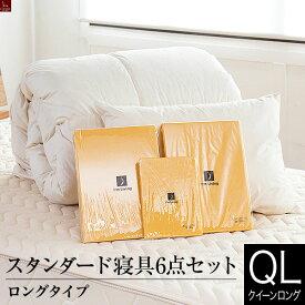【ロングサイズ専用です!】スタンダード寝具6点セット(クイーンロング)