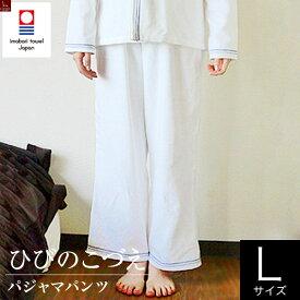 今治タオル パジャマ ひびのこづえ 今治タオル パジャマパンツ【ルームウエア】(Lサイズ)
