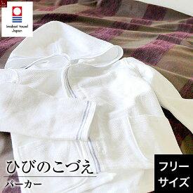 今治タオル パジャマ ひびのこづえ 今治タオル パーカー【ルームウエア】フリーサイズ