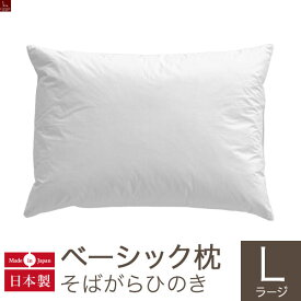 ベーシック枕 そばがらヒノキ Lサイズ(50×70cm)