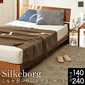 Silkeborg(シルケボー)DONAブランケット(140×240cm)