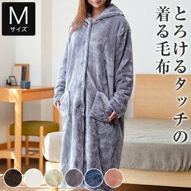 とろけるぬくもりタッチの着る毛布