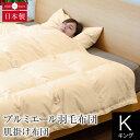 肌掛け布団 プルミエール 羽毛布団 キング ハンガリーグースダウン95% 洗える ウォッシャブル 日本製 0.7kg ダウンパ…