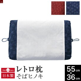レトロ枕 そばヒノキ【枕】(55×36cm)