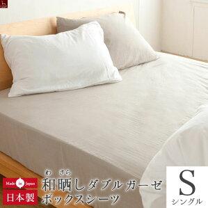 ■和晒(わさらし)プレミアムガーゼ【ボックスシーツ】シングルサイズ(100x200x35cm)