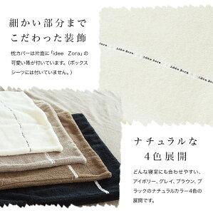 【クーポン利用で最大15%OFF】イデアゾラ(ideeZora)今治コットンボックスシーツシングルサイズ(100×200×30cm)タオル生地タオル地パイル地