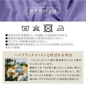 ハイブリッドコットンラムコ【ベッド用ボックスシーツ】シングルサイズ(100×200×27cm)ベッドシーツベットシーツシーツ