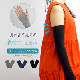 アームカバー uv 冷感 レディース おしゃれ 着圧 涼しい かわいい 紫外線 アーム カバー 可愛い 無地 指穴 指あり 指切 uvカット