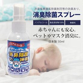 除菌スプレー 日本製 手 ノンアルコール マスクスプレー 無香料 ペット 赤ちゃん 除菌テーブル ハンドスプレー 食品添加物100% 消臭除菌の神様 50mlスプレー 除菌キッチン用にも トイレにも