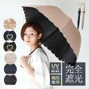 日傘 完全遮光 晴雨兼用 軽量 撥水 バンブーハンドル 遮光率100% 1級遮光 遮熱 涼しい かわいい ゴルフ おしゃれ 傘 …