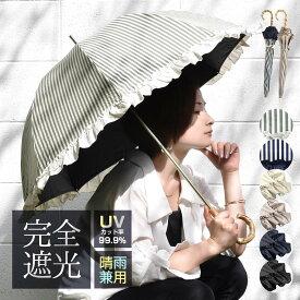 日傘 完全遮光 フリル 晴雨兼用 軽量 撥水 バンブー 遮光率100% 遮熱 涼しい かわいい ゴルフ おしゃれ 傘 雨傘 大人 内側 黒 UVカット 親骨50cm