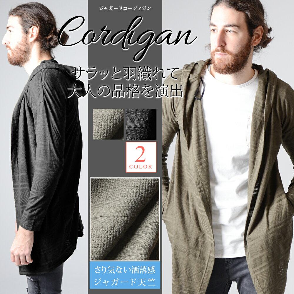 《ポイント10倍》ジャガードコーディガン メンズ ロングカーディガン ニットカーディガン ロング丈 コート ドレープ ネイティブ柄 春服(30代ファッション 40代)