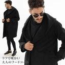 フードコート メンズ 秋冬 秋服 メルトン ウール コーディガン ガウン ブラック ユニセックス レディース S-XL