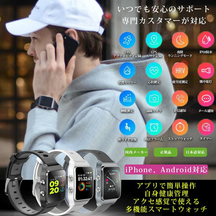 送料無料 スマートウォッチ 国内正規品 日本正規品 iPhone Android 日本語対応 日本語説明書 スポーツ ランニング GPS 血圧測定 Line通知 歩数計 心拍数 防水 メンズ レディース 時計 腕時計 ウェアラブル端末 2019 おしゃれ P1C
