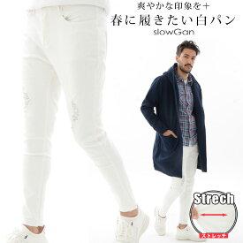 スキニーパンツ メンズ デニム 春 春服 ダメージ スキニー ストレッチ ホワイト 大きいサイズ 韓国 slowGan S-XL 30代ファッション 40代