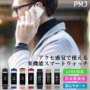スマートウォッチ 国内正規品 日本正規品 iPhone Android 日本語対応 日本語説明書 血圧測定 Line通知 歩数計 心拍数 防水 メンズ レディース 時計 腕時計 ウェアラブル端末 2019 おしゃれ