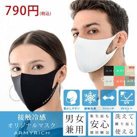 【3枚以上で25%オフ】スポーツ マスク 洗える アーミーリッチマスク 在庫あり 接触冷感 UVカット 3D 立体 男女兼用 スポーツマスク 大人用 ウイルス 防塵 花粉 防寒
