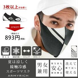 【3枚以上で25%オフ】スポーツマスク メンズ オシャレマスク 洗える 春夏 ファッションマスク 布マスク UVカット 男女兼用 大人用 大きめ プリント 繰り返し使える おしゃれ