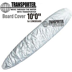 "TRANSPORTER トランスポーター ボードカバー/インナーケース BOARDCOVER/INNER CASE LONG 10'0""ロングボード用 サーフボードケース/インナーケース メール便対応(日時指定・代引き不可)"