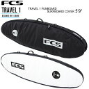 """FCS エフシーエス サーフボードケース TRAVEL 1 FUNBOARD SURFBOARD COVER 5'9"""" ファン/レトロ/フィッシュ用 エアト…"""
