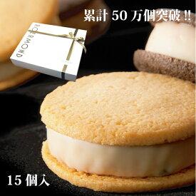豪華に贈る♪ サブレケーキ(3種・15個入) [ 個包装 ギフト 贈答 焼菓子 ケーキ ]
